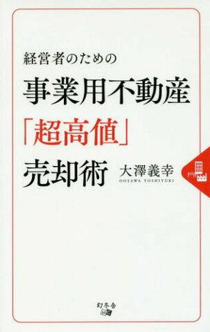 経営者のための事業用不動産「超高値」売却術[本/雑誌] / 大澤義幸/著