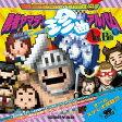 勇者ヤマダくん 珍曲アルバム 〜A面・B面・C面〜[CD] / ゲーム・ミュージック