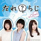 ラジオCD「だれ? らじ」 vol.1 [CD+CD-ROM][CD] / ラジオCD (野村香菜子、駒形友梨、角元明日香)