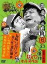 【送料無料選択可!】ダウンタウンのガキの使いやあらへんで!! (幻の傑作DVD 永久保存版) 第6巻...