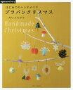 プラバンクリスマス はじめてのハンドメイ (Asahi)[本/雑誌] / だいごちひろ/〔著〕