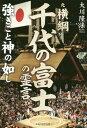 元横綱・千代の富士の霊言 強きこと神の如し[本/雑誌] (OR) / 大川隆法/著