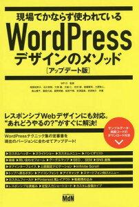 現場でかならず使われているWordPressデザインのメソッド[本/雑誌] / WP-D/監修 相原知栄子/〔ほか〕共著