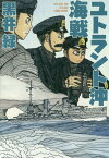 ユトラント沖海戦[本/雑誌] / 黒井緑/著