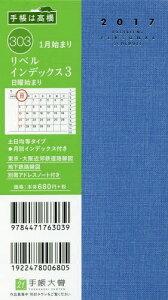 303.リベルインデックス3 (2017年版)[本/雑誌] / 高橋書店