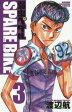 弱虫ペダル SPARE BIKE 3 (少年チャンピオン・コミックス)[本/雑誌] (コミックス) / 渡辺航/著