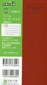 304.リベルインデックス4 (2017年版)[本/雑誌] / 高橋書店