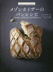 メゾンカイザーのパンレシピ とっておきのパン&ヴィエノワーズリー95のレシピ / 原タイトル:Le Larousse Du Pain[本/雑誌] / エリック・カイザー/著 マッシモ・ペシーナ/写真 木村周一郎/監修