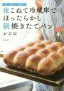 [書籍のメール便同梱は2冊まで]/日本一適当なパン教室の夜こ