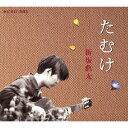 たむけ[CD] / 折坂悠太
