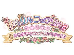 リルリルフェアリル キラキラ☆はじめてのフェアリルマジック♪[3DS] / ゲーム
