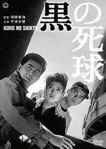 黒の死球[DVD] / 邦画