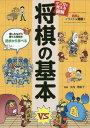 マンガで覚える 図解将棋の基本[本/雑誌] / 矢内理絵子/監修