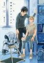 青春ラジオペンチ (仮) (フルールコミックス)[本/雑誌] (コミックス) / 橘ミズキ/著