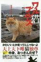 [書籍のメール便同梱は2冊まで]/ワル猫ブルース 悪イケ猫や