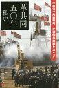 「革共同五〇年」私史 中核派の内戦戦略=武装闘争路線をめぐって[本/雑誌] / 尾形史人/著