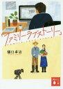 ファミリーラブストーリー (文庫ひ 55- 3)[本/雑誌] / 樋口卓治/〔著〕