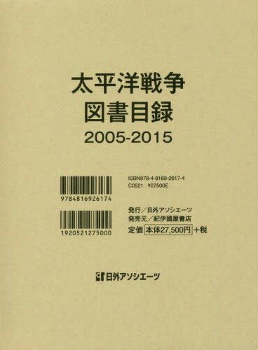 '05-15 太平洋戦争図書目録[本/雑誌] / 日外アソシエーツ株式会社/編集