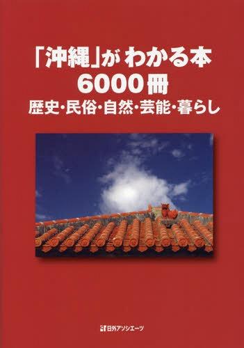 「沖縄」がわかる本6000冊-歴史・民俗[本/雑誌] / 日外アソシエーツ