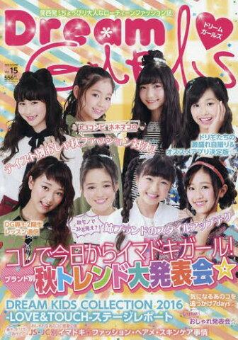 Dream GIRLS 15 (メディアパルムック)[本/雑誌] / オンリーネット