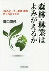 [書籍のゆうメール同梱は2冊まで]/森林・林業はよみがえるか 「緑のオーナー制度」裁判から見えるもの[本/雑誌] / 野口俊邦/著