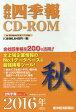 CD-ROM 会社四季報 2016秋 (会社四季報シリーズ)[本/雑誌] / 東洋経済新報社