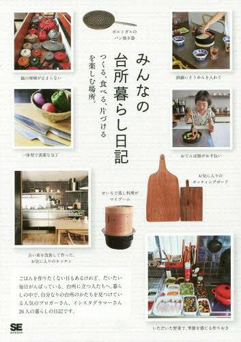 みんなの台所暮らし日記 つくる、食べる、片づけるを楽しむ場所。[本/雑誌] / SE編集部/編