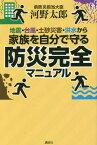 地震・台風・土砂災害・洪水から家族を自分で守る防災完全マニュアル[本/雑誌] / 河野太郎/著