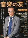音楽の友 2016年10月号[本/雑誌] (雑誌) / 音楽之友社
