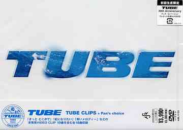 TUBE CLIPS+Fan's choice[DVD] / TUBE