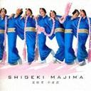 花吹雪・不夜の恋 [CD+DVD][CD] / 真島茂樹