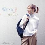 明日への「I」[CD] / 藤崎ミシェル