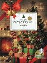 楽譜 すてきなクリスマス・シンフォ 2版 (ピアノとコーラスで)[本/雑誌] / 全音楽譜出版社