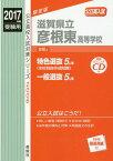 滋賀県立彦根東高等学校 CD付 ('17 受験用 公立高校入試対策2006)[本/雑誌] / 英俊社