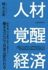 人材覚醒経済[本/雑誌] / 鶴光太郎/著