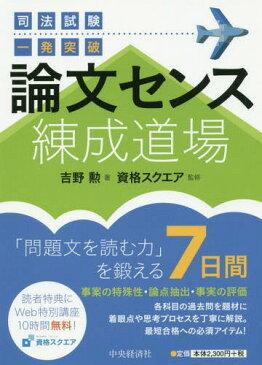 司法試験一発突破論文センス練成道場[本/雑誌] / 吉野勲/著 資格スクエア/監修
