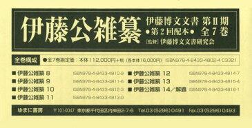 伊藤博文文書 第2期 2配 全7巻[本/雑誌] / 伊藤博文文書研究会/監修
