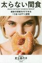 [書籍のゆうメール同梱は2冊まで]/太らない間食 最新の栄養学がすすめる「3食+おやつ」習慣[本/雑誌] / 足立香代子/著