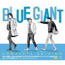 『ブルージャイアント』コンプリート・エディション [生産限定盤][CD] / オムニバス
