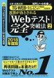 8割が落とされる「Webテスト」完全突破法 必勝・就職試験! 2018年度版2[本/雑誌] / SPIノートの会/編著