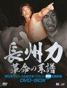 長州力 DVD-BOX 革命の系譜 新日本プロレス&全日本プロレス 激闘名勝負集[DVD] / 長州力