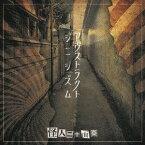 アヴストラクト シニシズム[CD] / 怪人二十面奏