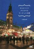 きらめくドイツクリスマスマーケットの旅[本/雑誌] / 久保田由希/著
