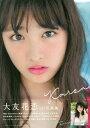 大友花恋 1st写真集「Karen」 (TOKYO NEWS MOOK)[本/雑誌] / 佐藤佑一/撮影