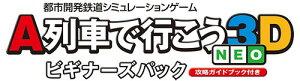 A列車で行こう3D NEO ビギナーズパック[3DS] / ゲーム