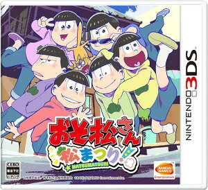 おそ松さん 松まつり![通常版][3DS] / ゲーム