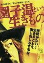 園子温という生きもの[DVD] / 邦画 (ドキュメンタリー)