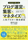 ゼロから学べるブログ運営×集客×マネタイズ人気ブロガー養成講座[本/雑誌] / 菅家伸/著