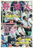 野球人 10 (日刊スポーツグラフ)[本/雑誌] / 「野球人」編集部/編 安倍昌彦/責任編集