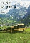 世界の絶景鉄道[本/雑誌] / PIEBOOKS/編著 杉本聖一/執筆